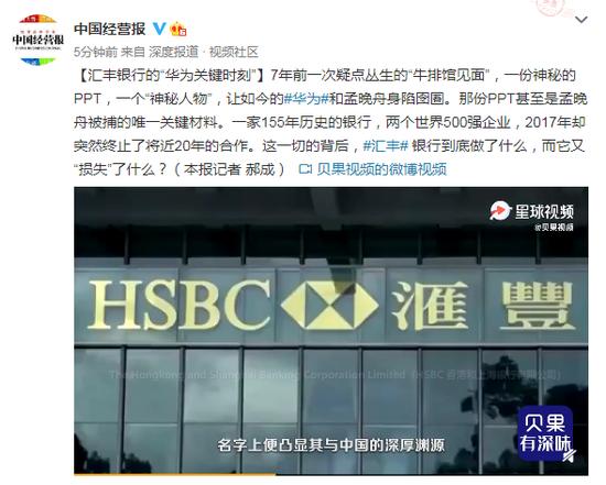 """汇丰银行的""""华为关键时刻""""图片"""