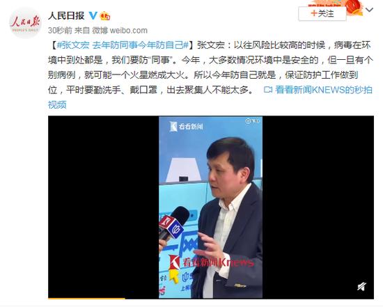 张文宏谈疫情防护:去年防同事今年防自己图片
