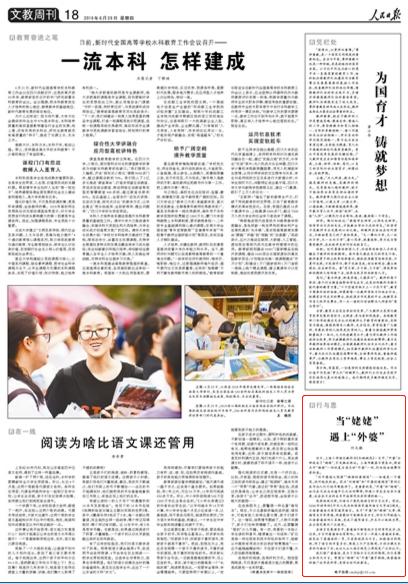 《 人民日报 》( 2018年06月28日 18 版)