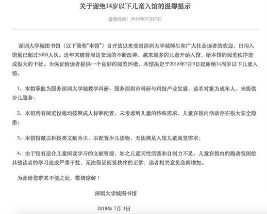 """出台""""新规""""谢绝儿童入馆 深圳大学城图书馆回应"""