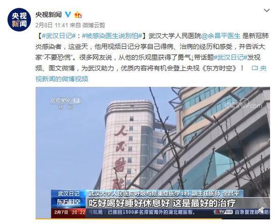 恒行:武汉日记被感染医生说别恒行怕图片