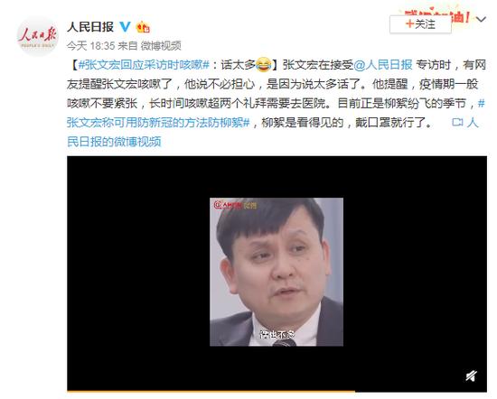 张文宏回应采访时咳嗽:话太多图片