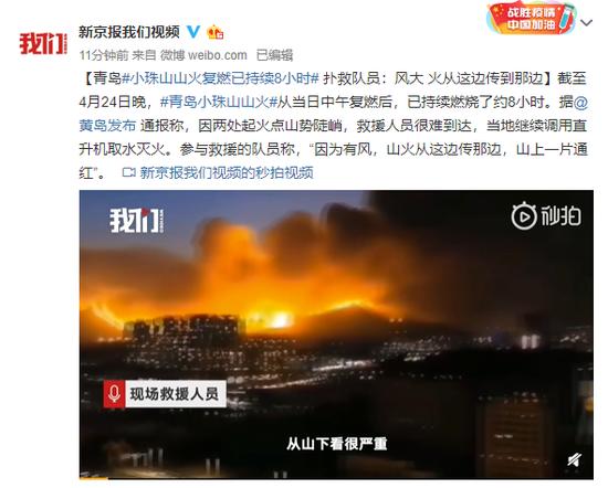 青岛小珠山山火复燃已持续8小时 扑救队员:风大火从这边传到那边图片