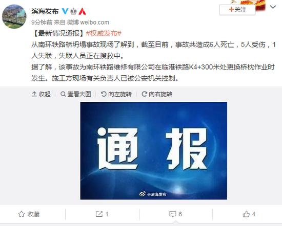 天津铁路桥坍塌已造成6人死亡,5人受伤,1人失联图片