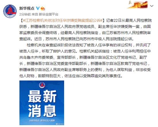 江苏检察机关依法对任华涉嫌受贿案提起公诉图片