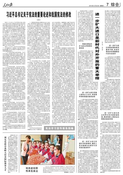 人民日报:进一步扩大进口是对外开放的重大举措