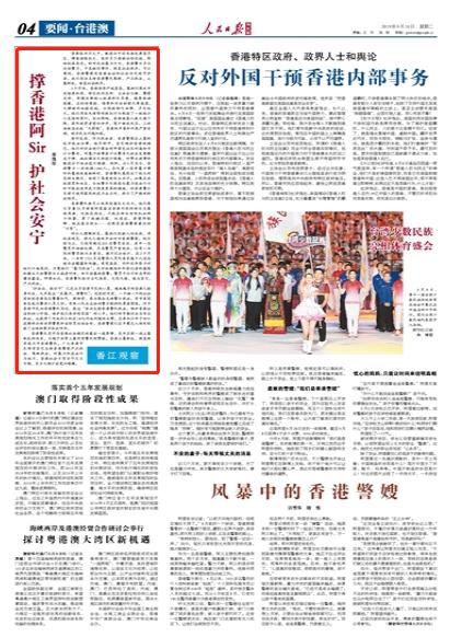 人民日报海外版:撑香港阿Sir 护社会安宁