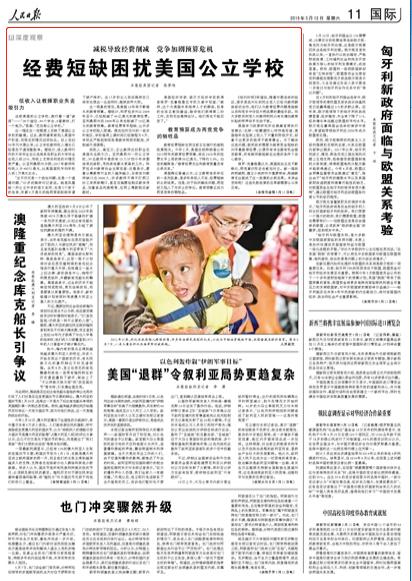 《 人民日报 》( 2018年05月12日 11 版)