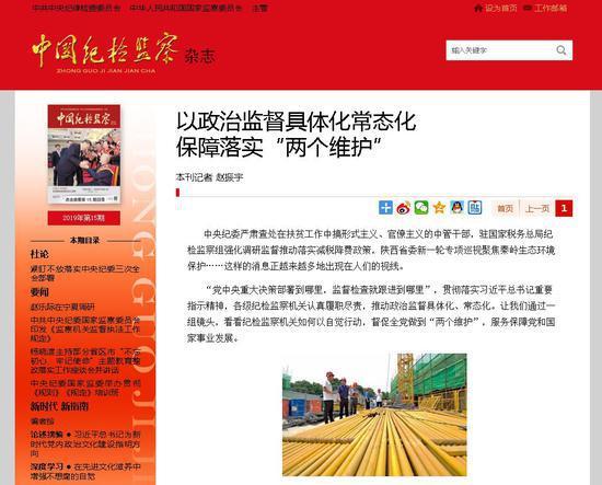 中纪委首次披露李平查处内情经过|中纪委