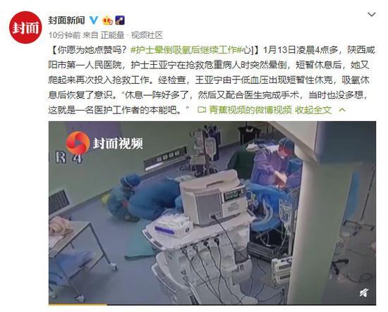 护士晕倒吸氧后继续工作:这就是