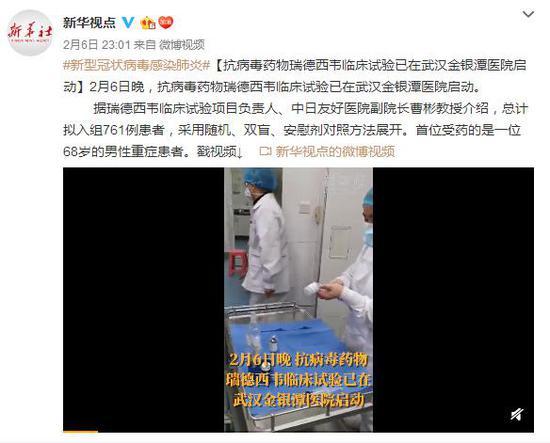 抗病毒药物瑞德西韦临床试验已在武汉金银潭医院启动图片