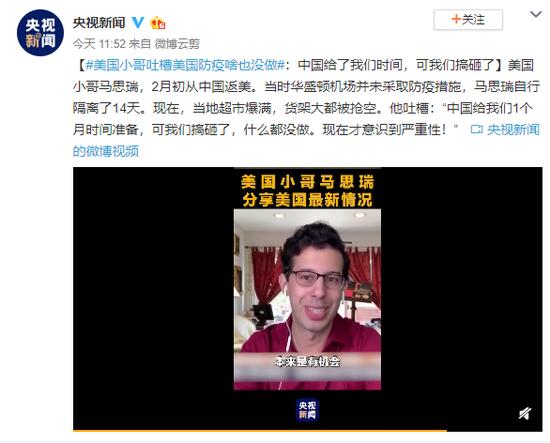 美国小哥吐槽美国防疫啥也没做:中国给了我们时间,可我们搞砸了图片