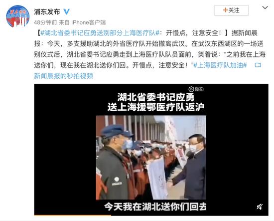 湖北省委书记应勇送别部分上海医疗队:开慢点,注意安全!图片