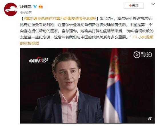 塞尔维亚总理称打算为中塞两国友谊竖纪念碑图片