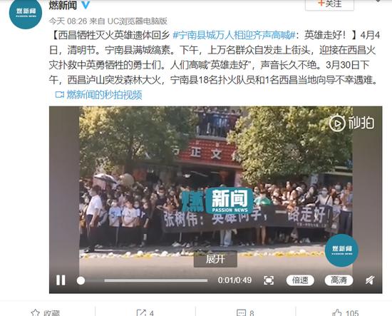 [恒行]南县城万人相迎齐声高喊英雄恒行走好图片