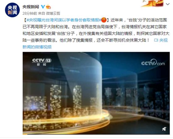 央视曝光台湾间谍以学者身份套取情报图片