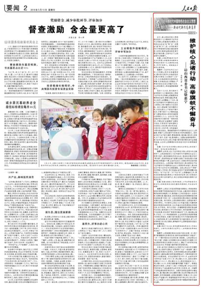 《 人民日报 》( 2018年05月13日 02 版)
