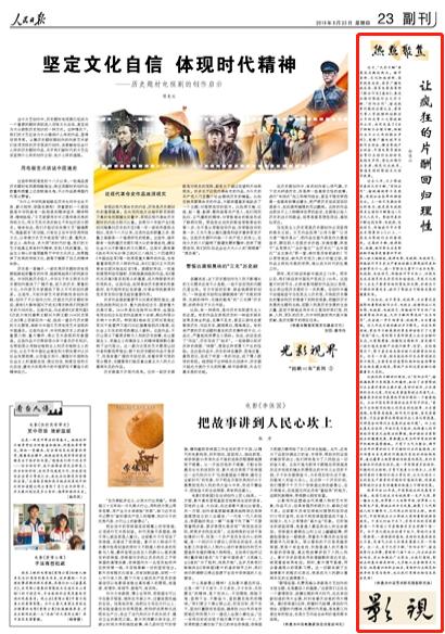人民日报:让疯狂片酬回归理性 阴阳