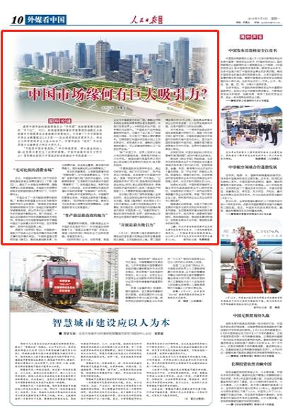 中国市场缘何有巨大吸引力?国际舆论给出答案