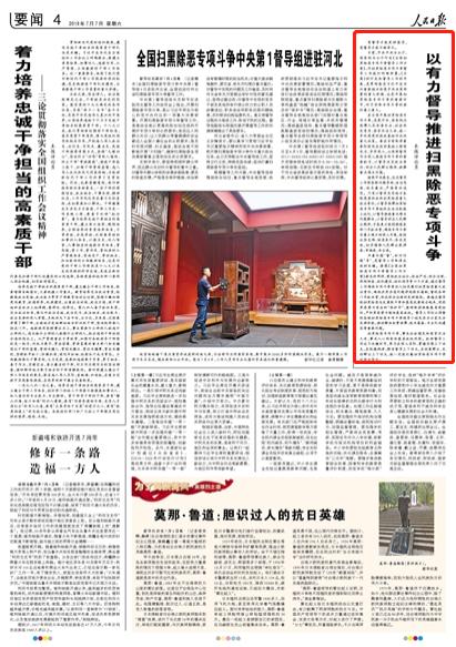 人民日报:以有力督导推进扫黑除恶专项斗争雪花中文音译