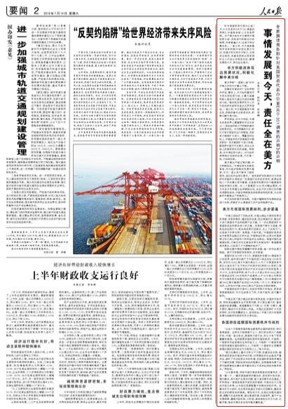 《 人民日报 》( 2018年07月14日 02 版)