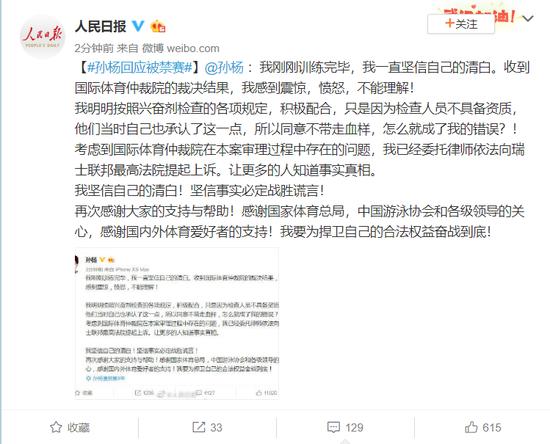孙杨回应被禁赛图片