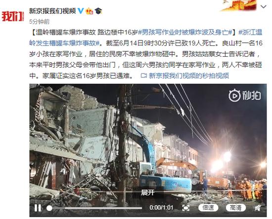浙江槽罐车爆炸事故 路边楼中16岁男孩写作业时被爆炸波及身亡图片