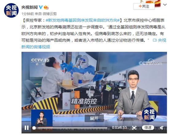 疾控专家:北京新发地病毒基因测序发现来自欧洲方向图片