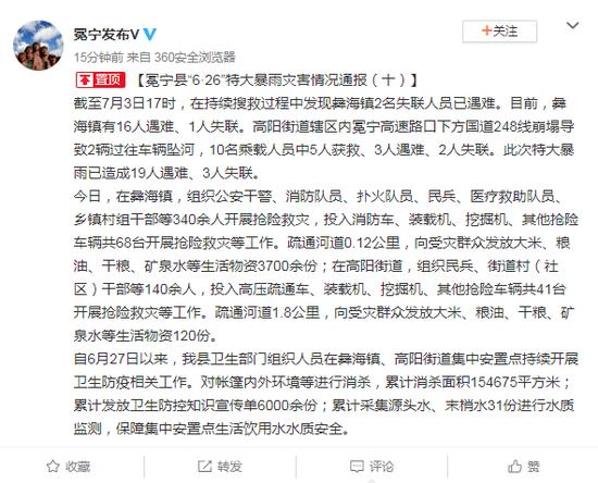 高德注册:宁县6高德注册-26特大暴雨灾害已致1图片