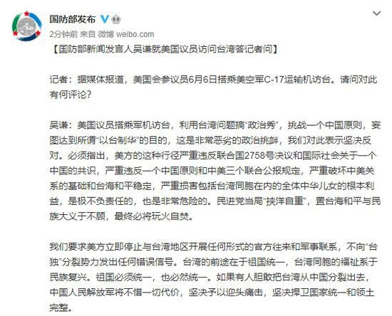 「杏悦」议员乘军机访杏悦台国防部回应图片