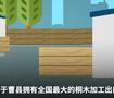 日本九成棺材产自曹县