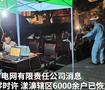 云南漾濞地震亲历者回应