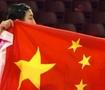 国乒奥运首金出炉