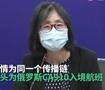 南京通报疫情源头