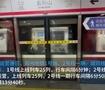郑州地铁3条线路首批恢复运营