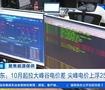 广东调整电价政策