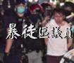 黑暴议员邝俊宇参加区议员宣誓