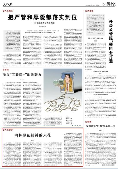 《 人民日报 》( 2018年05月28日 05 版)