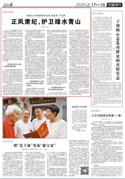 《 人民日报 》( 2018年06月12日 17 版)