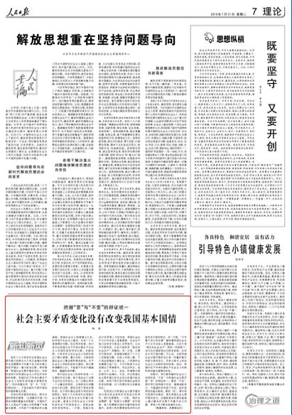 《 人民日报 》( 2018年07月31日 07 版)