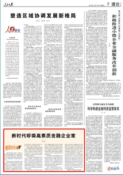 人民日报刊文:新时代呼唤高素质金融企业家