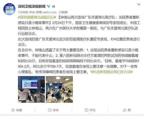 钟南山再次连线广东支援湖北医疗队:出院患者重新感染只是小概率事件图片