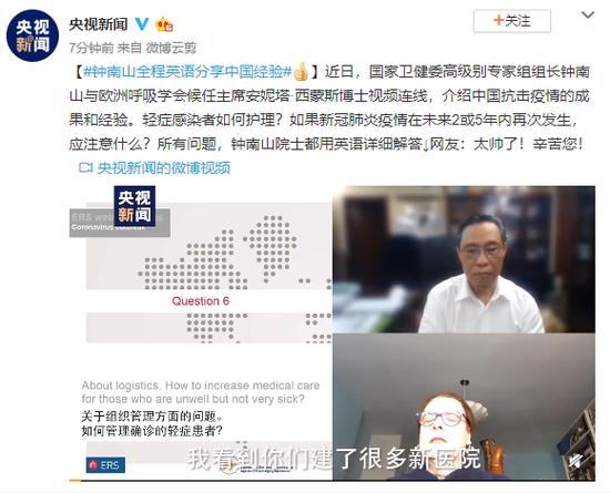 钟南山全程英语分享中国经验图片