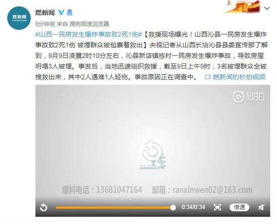 救援现场曝光!山西沁县一民房发生爆炸事故致2死1伤