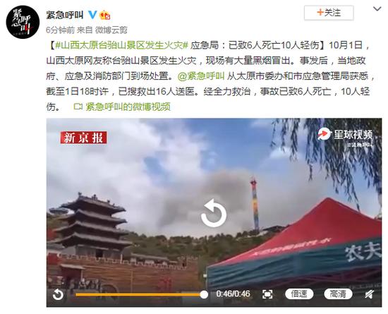 山西太原台骀山景区发生火灾 应急局:已致6死10轻伤图片