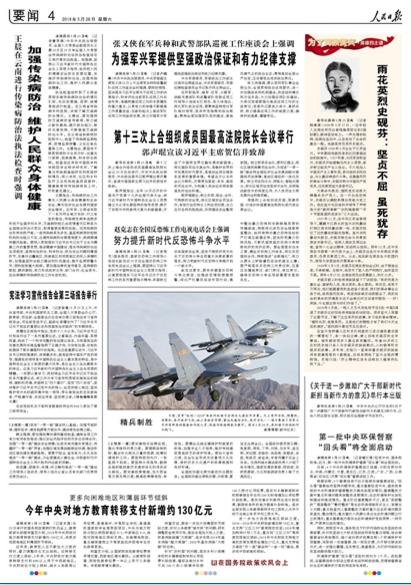 《 人民日报 》( 2018年05月26日 04 版)