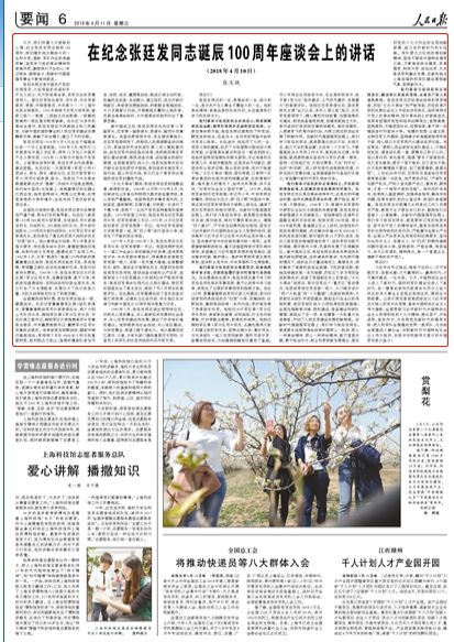《 人民日报 》( 2018年04月11日 06 版)