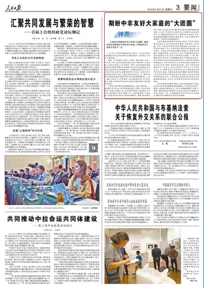 《 人民日报 》( 2018年05月27日 03 版)
