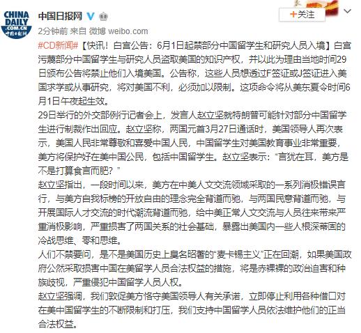摩天登录:日起禁部分中国留学生和研究人摩天登录图片