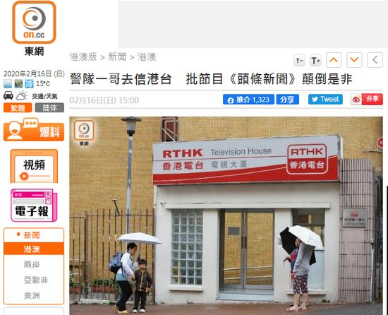 香港电台节目嘲讽抹黑警队抗疫工作 港警一哥痛斥图片